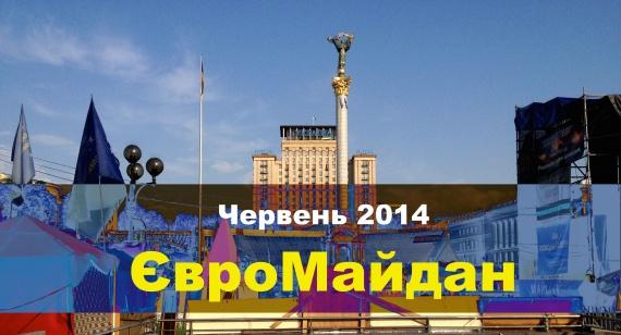 Червень 2014 - ЄвроМайдан