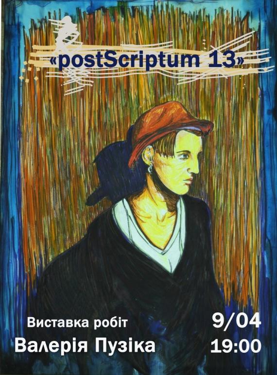 postScriptum 13, виставка Валерій Пузіка, афіша