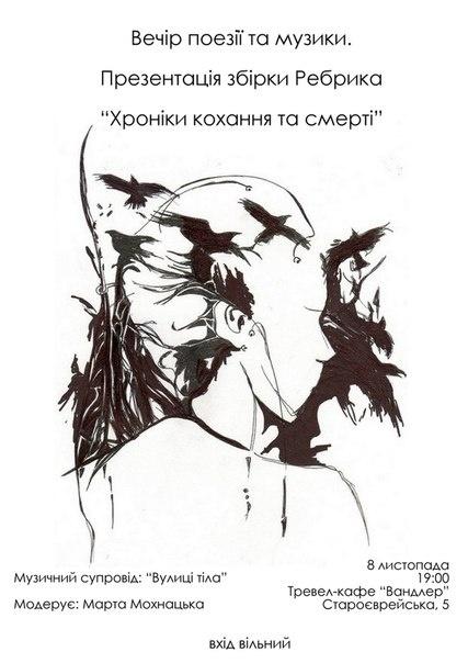 """афіша Презентація збірки """"Хроніки кохання та смерті"""" Андрія Ребрика"""