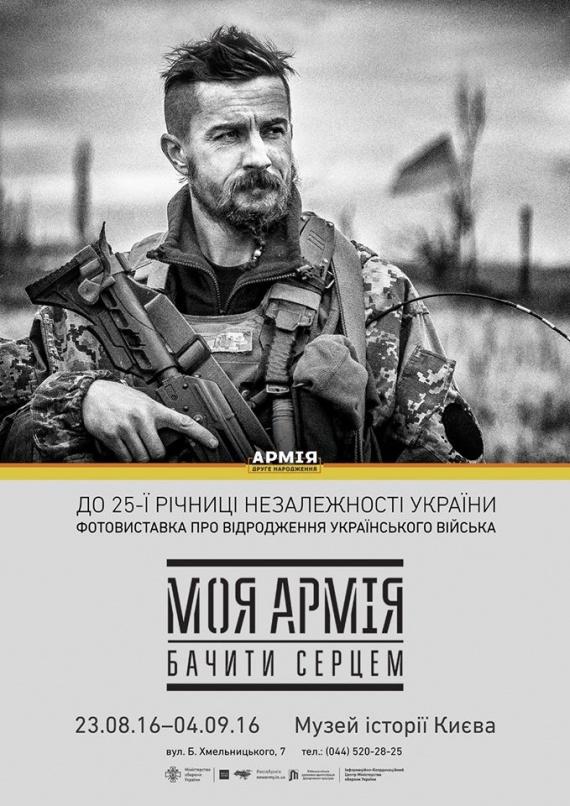 Моя Армія. Фотовиставка у музеї історії Києва.