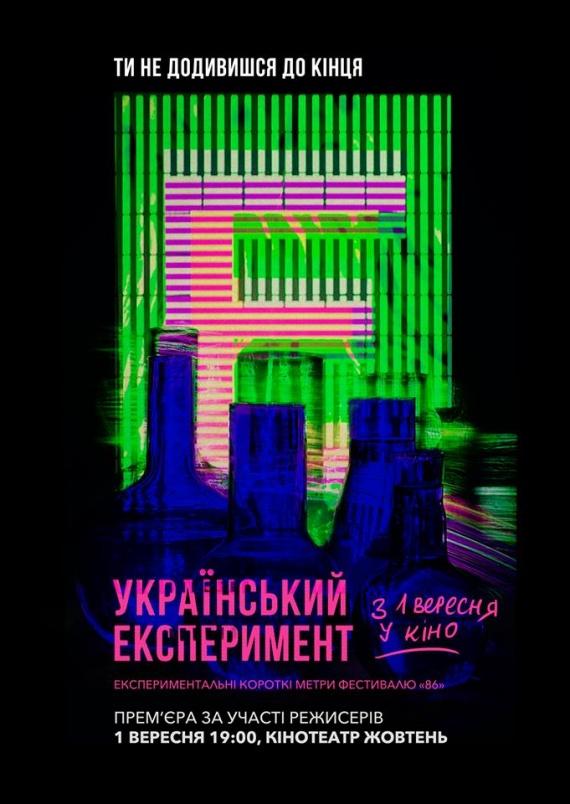 Український експеримент, афіша, кіно, Валерій Пузік, Перемиря