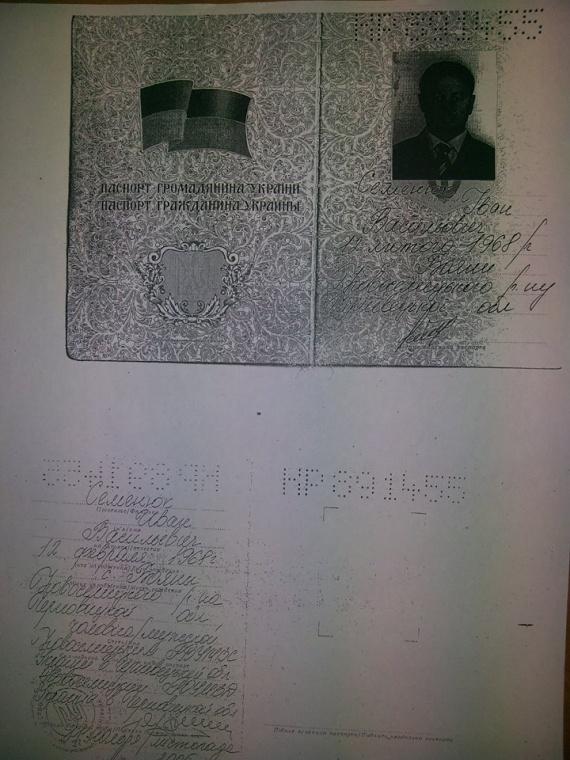 Паспорт Семенюка